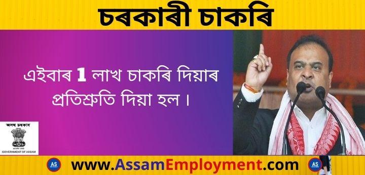 Assam Govt Job Recruitment 2021
